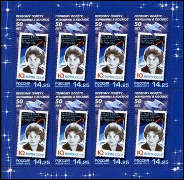 Лист почтовых марок - Россия 2013 № 1717. 50 лет первому полёту женщины в космос
