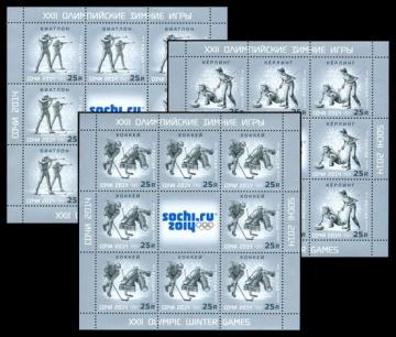 Лист почтовых марок - Россия 2013 № 1743-1745. ХХII Олимпийские зимние игры 2014 года в г. Сочи. Олимпийские зимние виды спорта