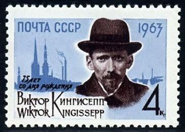 Почтовая марка СССР 1963г Загорский № 2741