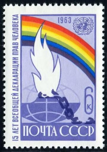 Почтовая марка СССР 1963г Загорский № 2882