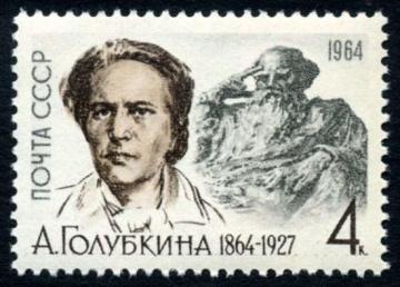 Почтовая марка СССР 1964г Загорский № 2898