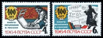 Почтовая марка СССР 1964г Загорский № 2913-2914