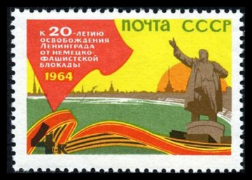 Почтовая марка СССР 1964г Загорский № 2941