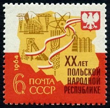 Почтовая марка СССР 1964г Загорский № 2980