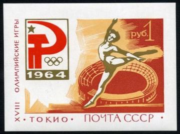 Почтовая марка СССР 1964г Загорский № 37 Почтовый блок