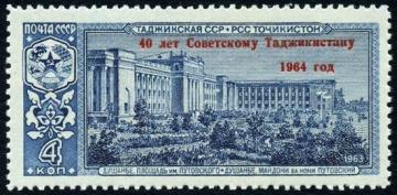 Почтовая марка СССР 1964г Загорский № 3016