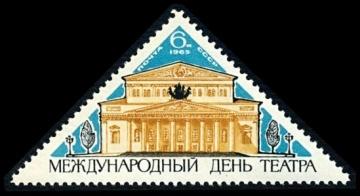 Почтовая марка СССР 1965г Загорский № 3119