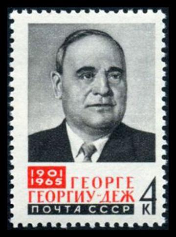 Почтовая марка СССР 1965г Загорский № 3141
