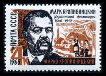 Почтовая марка СССР 1965г Загорский № 3167
