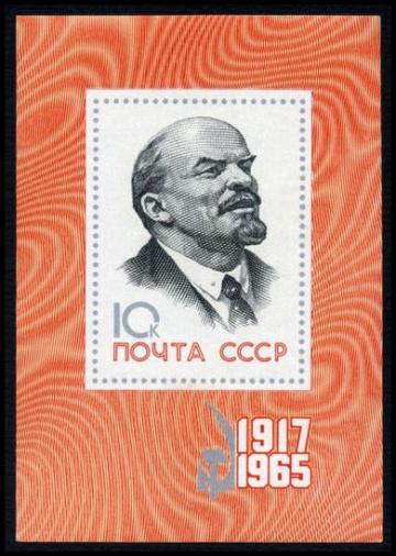 Почтовая марка СССР 1965г Загорский № 3184, 44 ПБ.