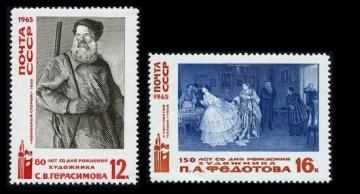 Почтовая марка СССР 1965г Загорский № 3219-3220