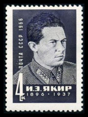 Почтовая марка СССР 1966г Загорский № 3301
