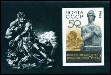 Почтовая марка СССР 1966г Загорский № 47 ПБ.