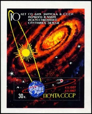 Почтовая марка СССР 1967г Загорский № 3404, 50ПБ