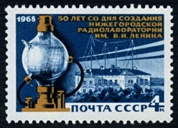 Почтовая марка СССР 1968г Загорский № 3601