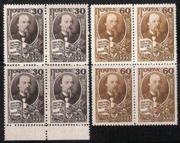 Почтовая марка СССР 1946 г Загорский № 1006-1007** квартблок
