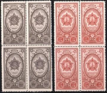 Почтовая марка СССР 1948 г Загорский № 1252-1253 квартблоки**
