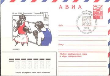 Маркированный конверт СССР 1979 № 13787 - с гашением. АВИА. Игры XXII Олимпиады. Бокс