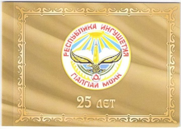 Буклеты марок России 2017 № 030 25 лет Республике Ингушетия