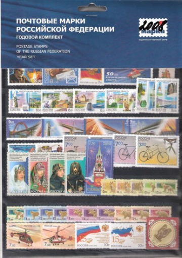 Годовой набор марок России 2008 года