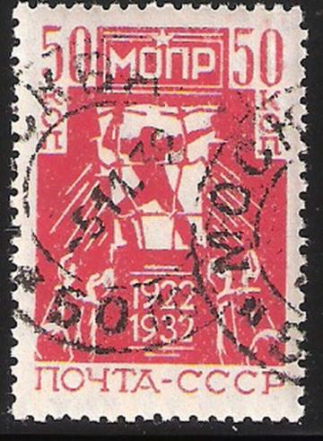 Гашеные почтовые марки СССР 1932 Загорский № 309