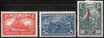 Почтовая марка СССР 1930 г Загорский № 263-265*