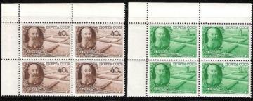 Почтовая марка СССР 1949 г Загорский № 1326-1327 угловые квартблоки**