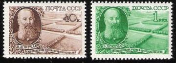 Почтовая марка СССР 1949 г Загорский № 1326-1327**