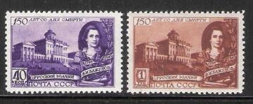 Почтовая марка СССР 1949 г Загорский № 1328-1329**