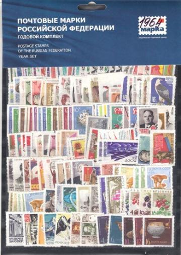 Годовой набор почтовых марок СССР 1964 года