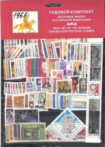 Годовой набор почтовых марок СССР 1966 года