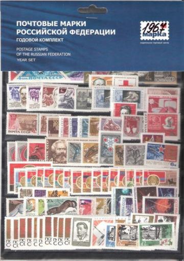 Годовой набор почтовых марок СССР 1967 года