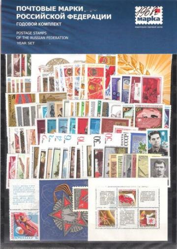 Годовой набор почтовых марок СССР 1968 года