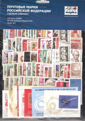 Годовой набор почтовых марок СССР 1969 года