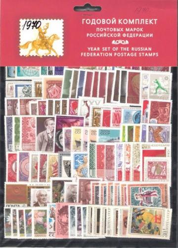 Годовой набор почтовых марок СССР 1970 года