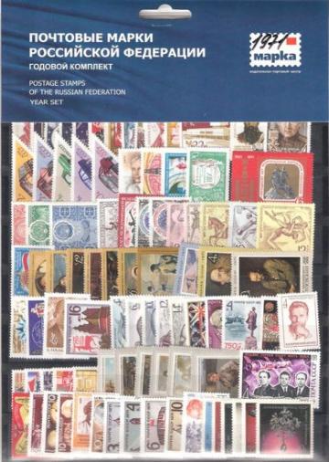 Годовой набор почтовых марок СССР 1971 года
