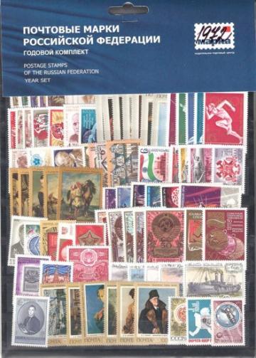 Годовой набор почтовых марок СССР 1972 года