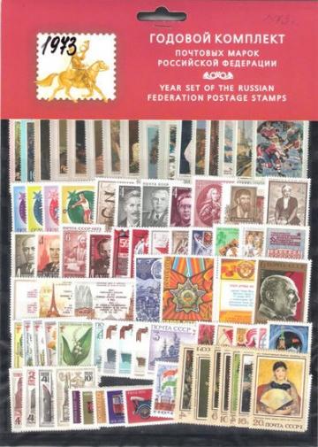 Годовой набор почтовых марок СССР 1973 года