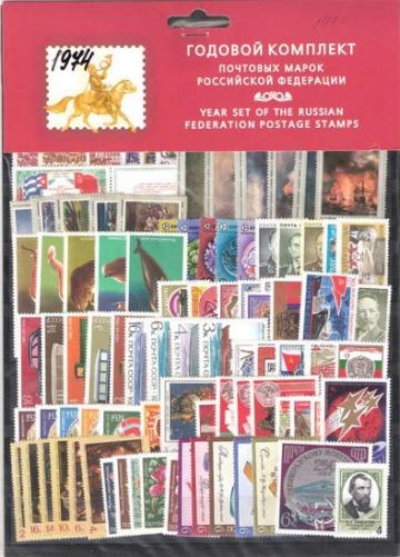 Годовой набор почтовых марок СССР 1974 года