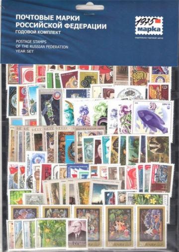 Годовой набор почтовых марок СССР 1975 года
