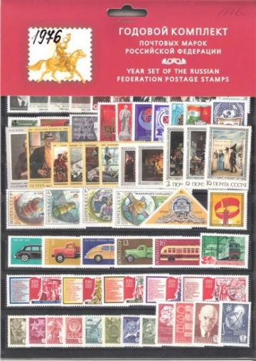 Годовой набор почтовых марок СССР 1976 года