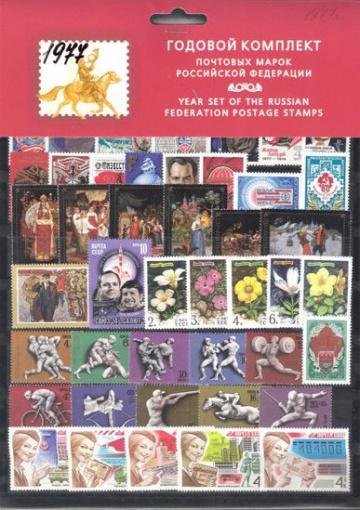 Годовой набор почтовых марок СССР 1977 года