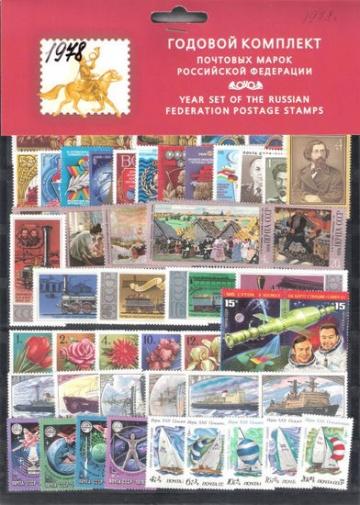 Годовой набор почтовых марок СССР 1978 года