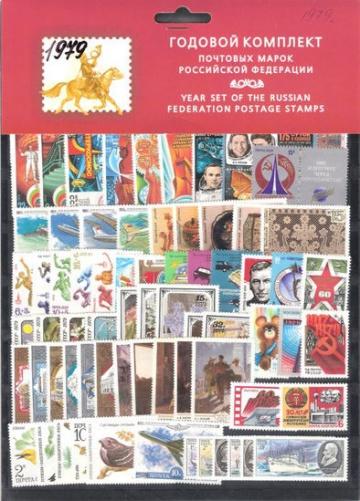 Годовой набор почтовых марок СССР 1979 года