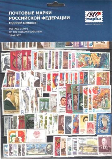 Годовой набор почтовых марок СССР 1980 года