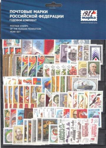 Годовой набор почтовых марок СССР 1981 года