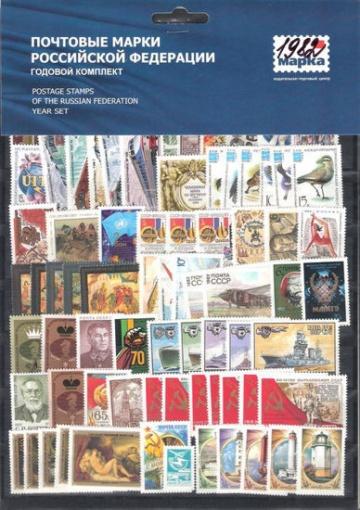 Годовой набор почтовых марок СССР 1982 года