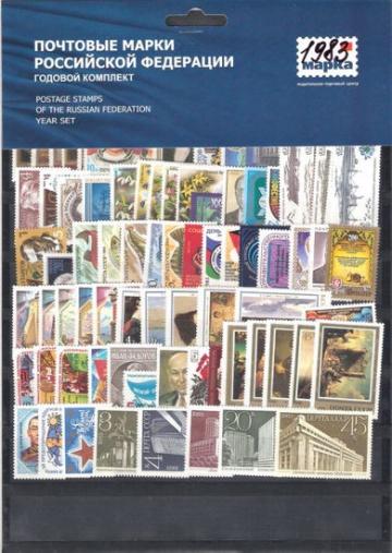 Годовой набор почтовых марок СССР 1983 года