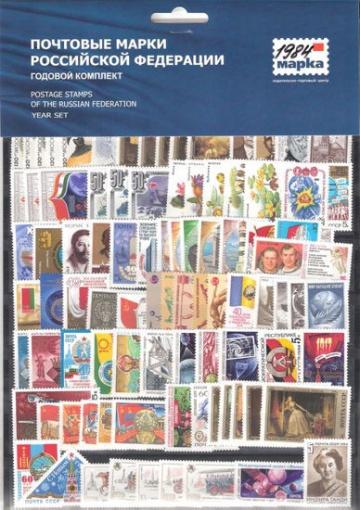 Годовой набор почтовых марок СССР 1984 года