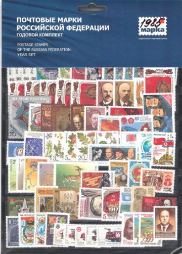 Годовой набор почтовых марок СССР 1985 года